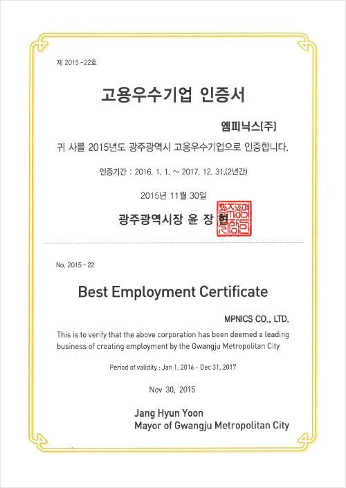 Selected as Excellent employment company