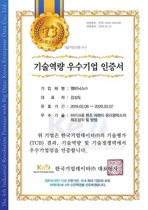 Certificate of Excellent Technology Company